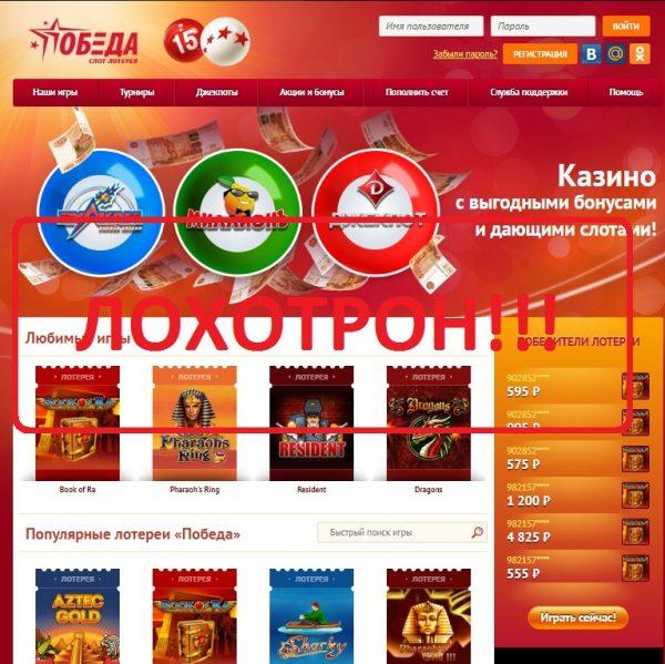 Онлайн-казино без регистрации — отзывы о Слот лотерея Победа