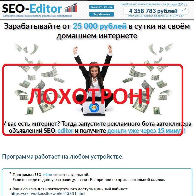Заработок от 25 000 рублей с ботом-автокликером. Отзывы о SEO-Editor
