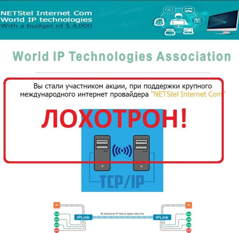 Ежегодная акция World IP Technologies Association. Отзывы о международном интернет-провайдере NETStel Internet Com