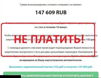 Заработок от 77 000 рублей на опросах. Отзывы о BIG QUIZ 2018