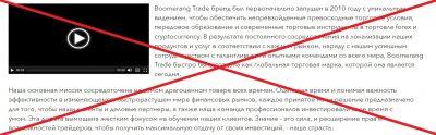 Торговля на бирже с компанией Boomerang Trade - отзывы о лохотроне
