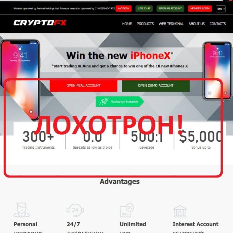 Отзывы о трейдинговой компании CryptoFX — стандартный лохотрон