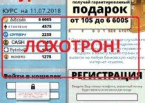 Отзывы о Crypto — акция с денежным призом от 10 до 6000 долларов