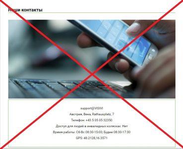 1-й банк Австрии VISIVI - отзывы о лохотроне