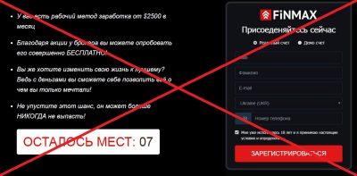 Заработок на бинарных опционах от Николая Кочеткова. Отзывы о брокере FINMAX
