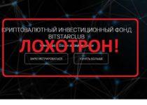 Криптовалютный инвестиционный фонд BITSTARCLUB — отзывы о хайп-проекте