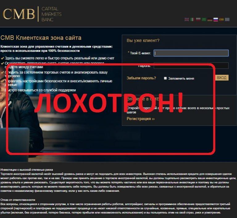 Инвестиции в CMB. Отзывы о Capital Market Banc
