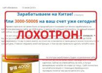 Блог Евгения Литвинова и заработок в Китае с проектом CHINALEE — отзывы о лохотроне