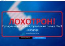 Интернет-трейдинг с компанией StexFX. Отзывы о проекте