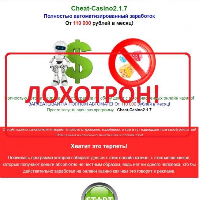 Автоматизированный сбор денег с онлайн-казино. Отзывы о Cheat-Casino2.1.7