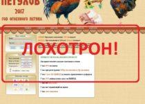 Экономическая онлайн-игра с выводом реальных денег Бои петухов — отзывы о лохотроне