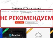 Покупка и продажа токенов, кредиты под залог майнингового оборудования — отзывы о проекте CRYPTONOMOS