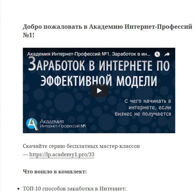 Освоение новых интернет-профессий. Отзывы о проекте Академия Интернет-Профессий №1