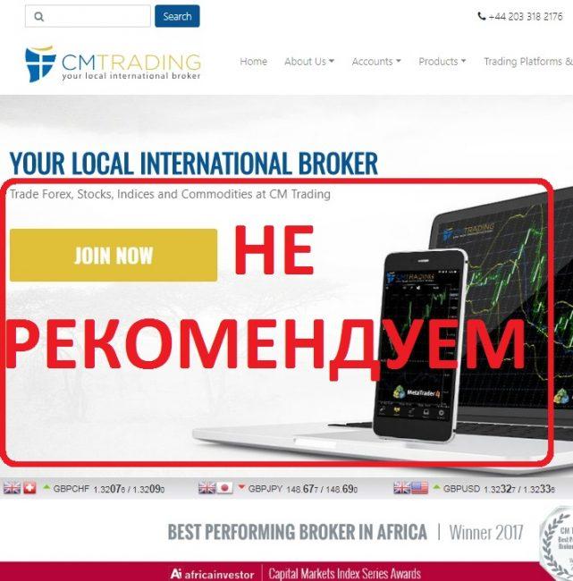 Заработок на бирже Forex с брокерской компанией CM TRADING — отзывы
