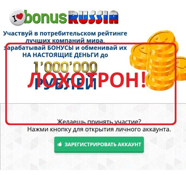 Заработок на рейтинге мировых брендов и почтовых ящиках. Отзывы о WRA RATING BONUS RUSSIA и PRIZEMAIL2018