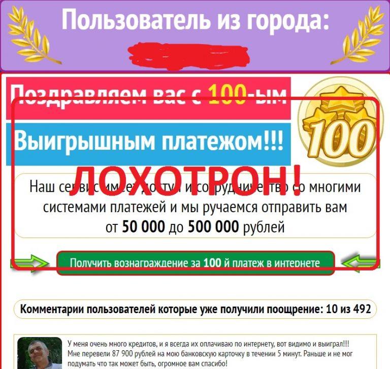 Заработок от 50 000 до 500 000 рублей. 100-ый выигрышный платеж — отзывы