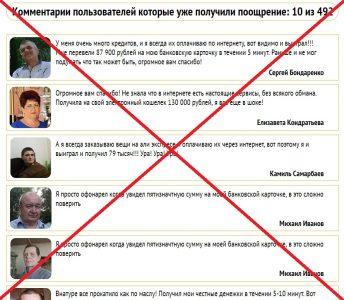 Заработок от 50 000 до 500 000 рублей. 100-ый выигрышный платеж - отзывы