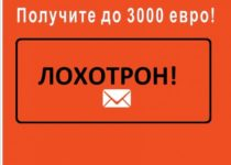 Заработок до 3000 евро на акции от Международной ассоциации почтовых сервисов. Отзывы о Mail Effect
