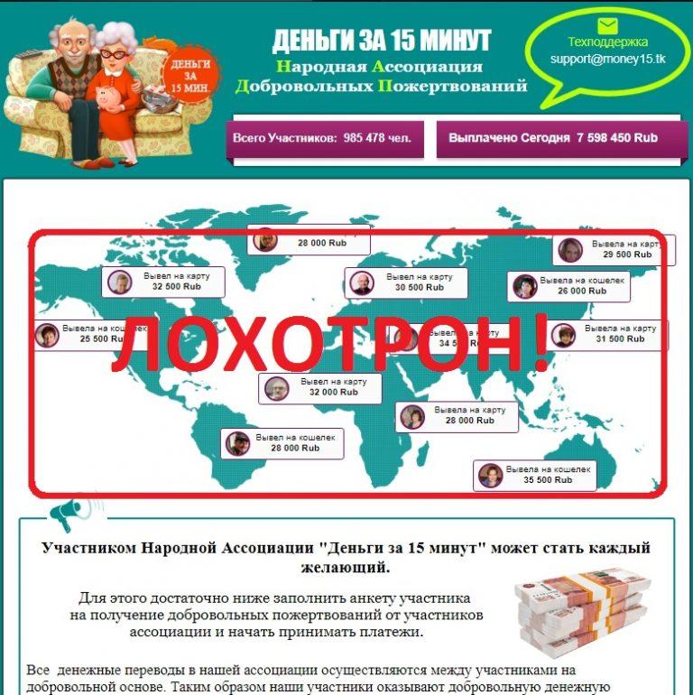 Отзывы о проекте Деньги за 15 минут — акция от Народной ассоциации добровольных пожертвований