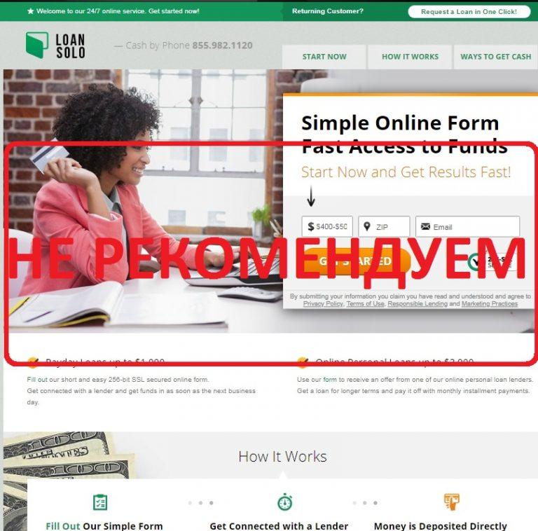 Сервис для получения быстрых микрокредитов. Отзывы о проекте LoanSolo