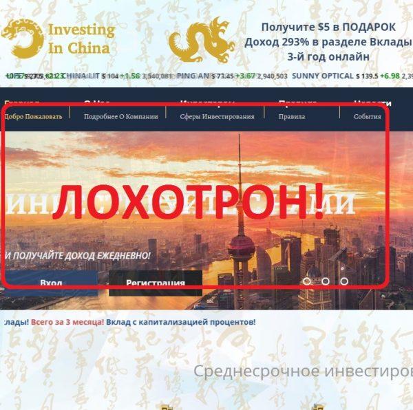 Инвестиции в китайские активы. Отзывы о компании Investing in China