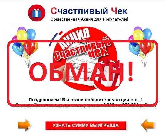 Счастливый Чек — от 5000 до 200 000 рублей на чеках с магазина. Отзывы о Happycheck