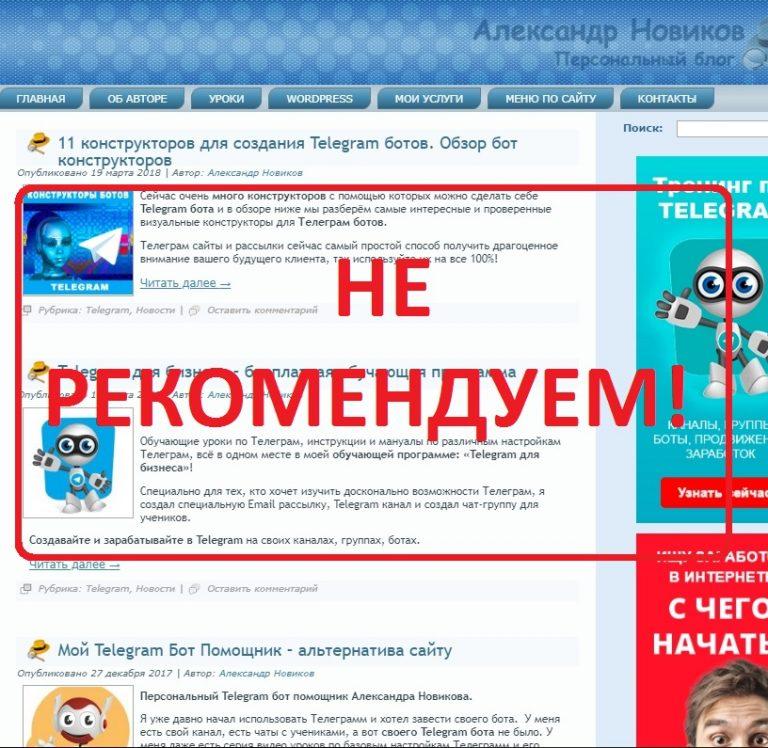 Персональный блог с заработком в сети. Отзывы о Александре Новикове