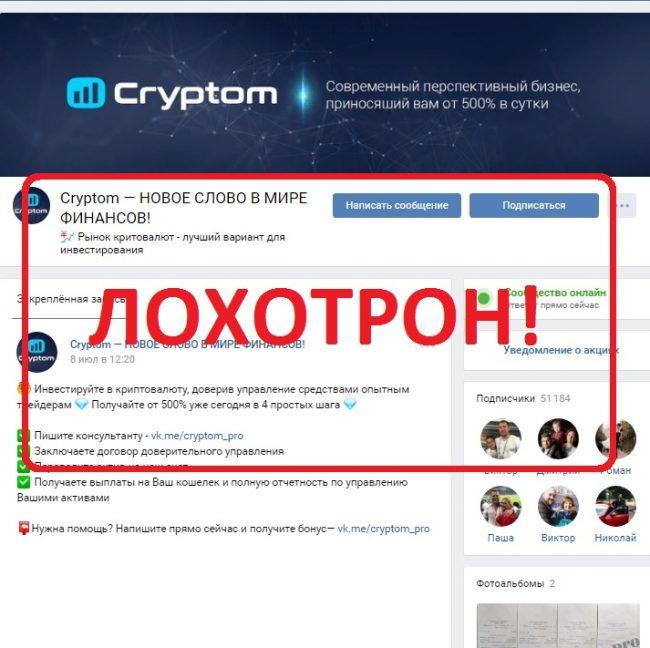 Инвестиции в криптовалюту. Отзывы о лохотроне Cryptom