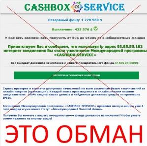 Деньги от внебюджетных фондов. Отзывы о CASHBOX SERVICE
