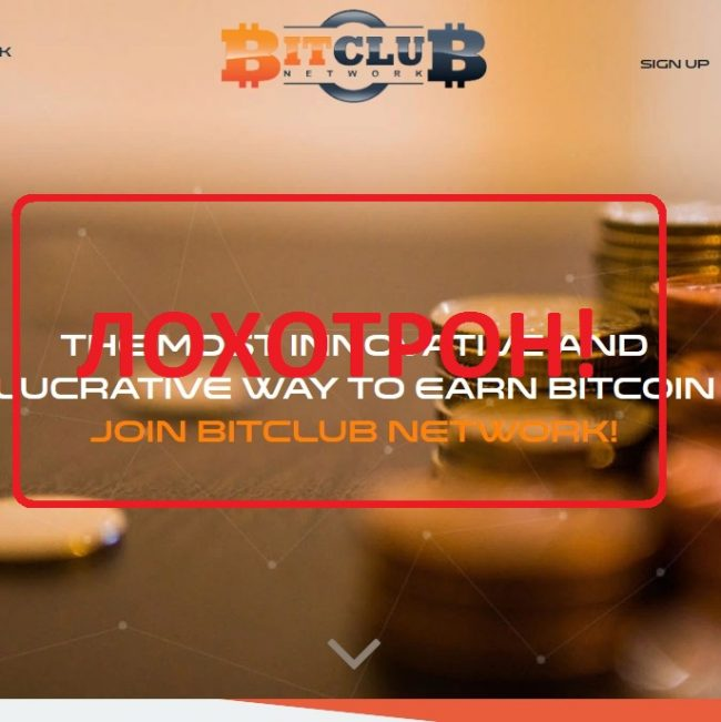 Инвестиции в майнинг Биткоина. Отзывы о BitClub Network