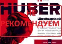 Инвестиции в криптовалюту. Отзывы о швейцарском криптороботе HUBER