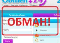 Обменник электронных валют Obmen24 — отзывы о лохотроне