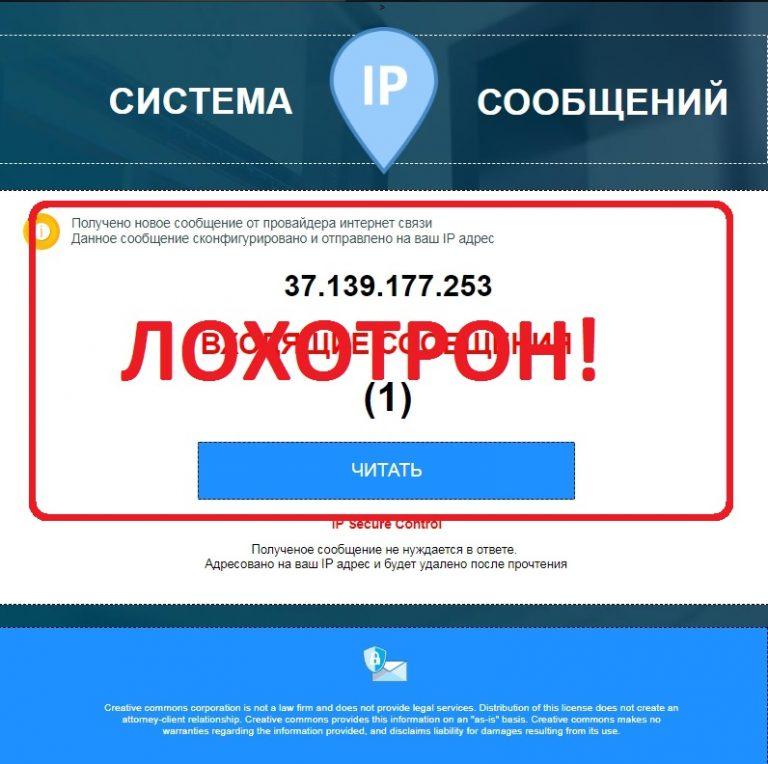 Компенсация за пользование интернетом. Письмо в IP Messenger от GLOBAL INTERNET PROVIDECORP