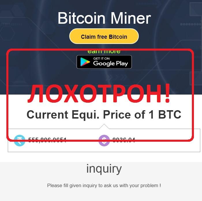 Майнинг биткоинов с помощью Bitcoin Miner — отзывы о лохотроне