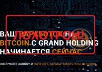 Инвестиционный проект для заработка на криптовалюте. Отзывы о FX Holding или GRAND HOLDING
