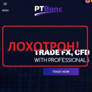 PT BANC отзывы о мошенниках
