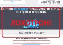 Заработок от 75 000 рублей на Мотивирующем опросе 20!8 — отзывы о лохотроне