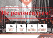 Коварный мир криптовалют! Отзывы о проекте ALPHA UNION LIMITED