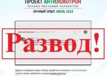 «Полезные» советы Виктора Громова. Отзывы о проекте «Антилохотрон»