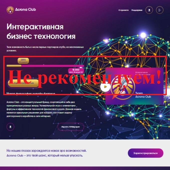 «Бизнес» нового поколения! Отзывы о проекте Acrona Club