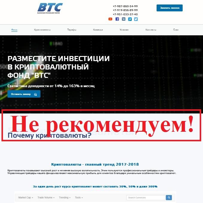 Главный тренд 2017-2018! Отзывы о проекте Blockchain Technology Center