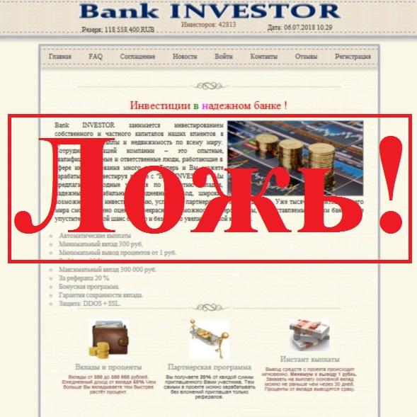 Инвестиции в «надежном» банке! Отзывы о проекте Bank INVESTOR