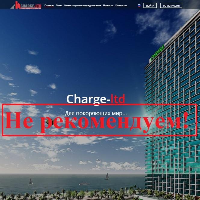 Девелоперская компания – вкладываем в кризис! Отзывы о проекте Charge-ltd