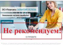Ваше банкротство – это наша работа! Отзывы о DCI-Financeru