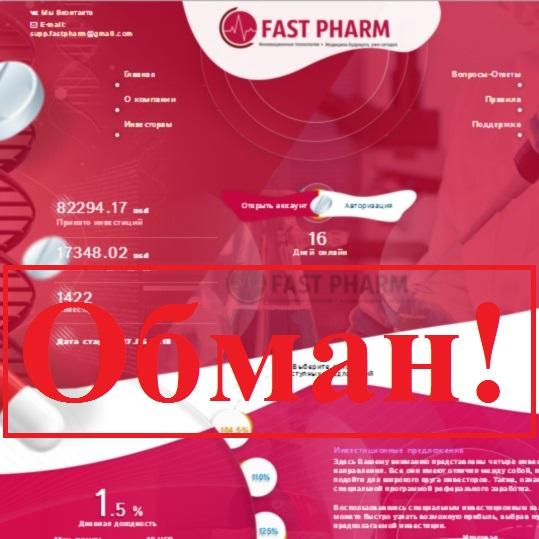 10 долларов вклада в будущее медицины! Отзывы о проекте Fast Pharm