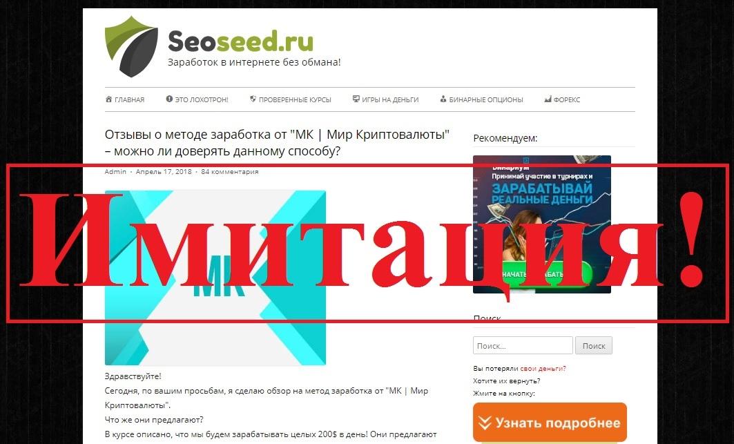 Фальшь в чистом виде. Отзывы о «МК | Мире Криптовалюты» и seosed.review