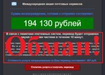 Печкин на службе у аферистов! Отзывы о проекте ОАО «Призовой E-mail адрес»