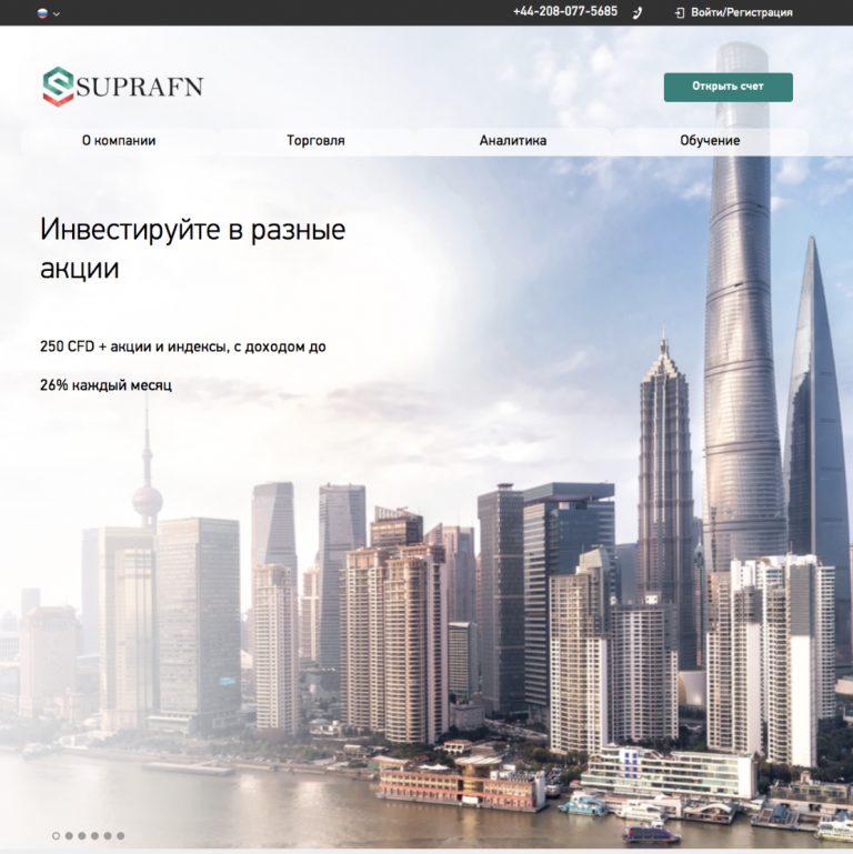 Инвестиции в торговлю акциями. Отзывы о SupraFn