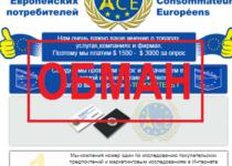 Ассоциация европейских потребителей — Association des Consommateurs Europeens (ACE) отзывы о мошенниках