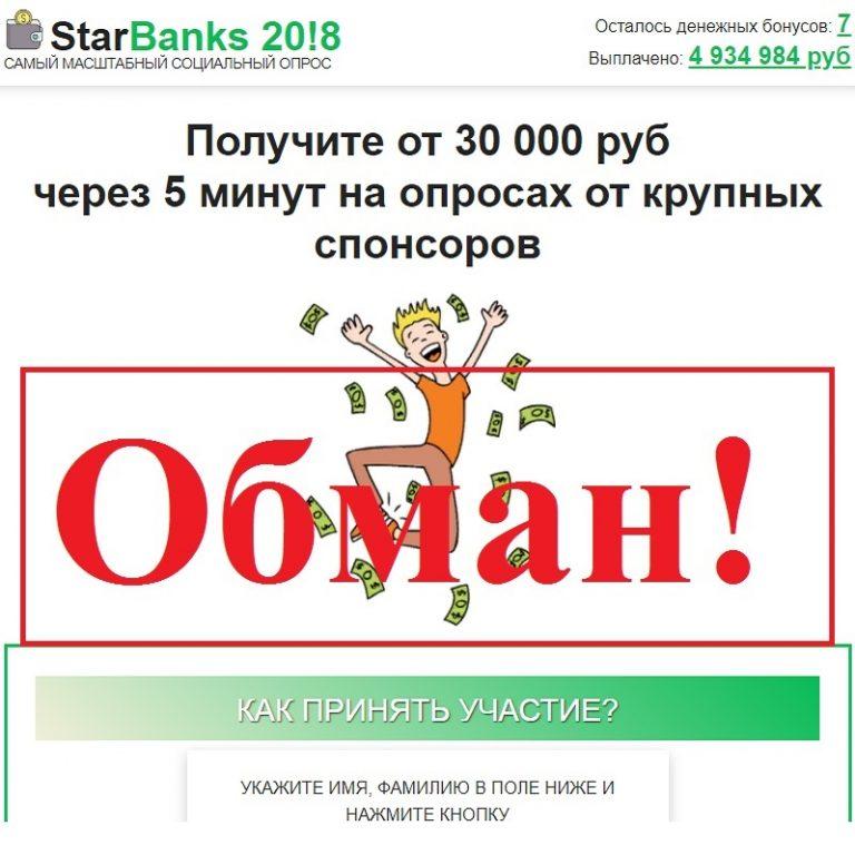 Викторина, за которую нужно заплатить. Отзывы о StarBanks 20!8